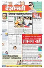 3rd Apr Hingoli Parbhani - Read on ipad, iphone, smart phone and tablets.