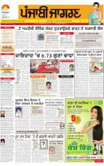 Tarantaran : Punjabi jagran News : 3rd April 2014 - Read on ipad, iphone, smart phone and tablets.