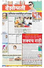 3rd Apr Nagpur - Read on ipad, iphone, smart phone and tablets.