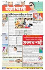 3rd Apr Amravati - Read on ipad, iphone, smart phone and tablets.