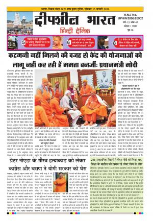 Deepsheel Bharat
