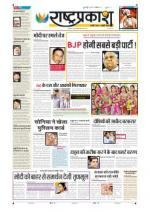 3rd Apr Rashtraprakash - Read on ipad, iphone, smart phone and tablets.