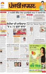 Jalandhar : Punjabi jagran News : 3rd April 2014 - Read on ipad, iphone, smart phone and tablets.