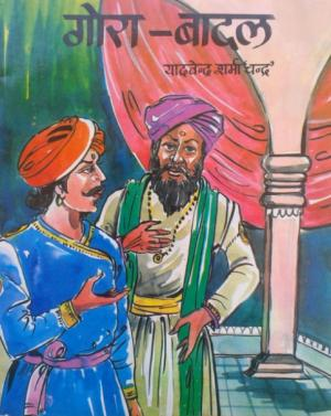 Gora-Badal (गोरा-बादल) - Read on ipad, iphone, smart phone and tablets.