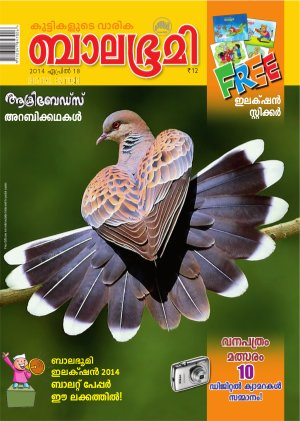 Balabhumi-2014 April 18 - Read on ipad, iphone, smart phone and tablets.