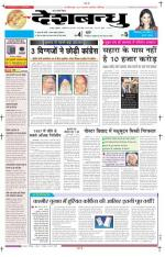 Deshbandhu - Read on ipad, iphone, smart phone and tablets.