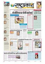 4th Apr Rashtraprakash - Read on ipad, iphone, smart phone and tablets.