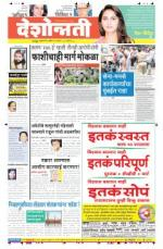 4th Apr Nagpur - Read on ipad, iphone, smart phone and tablets.