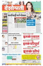 4th Apr Akola - Read on ipad, iphone, smart phone and tablets.