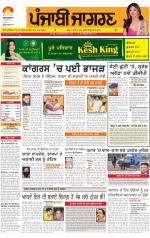 Sangrur\Barnala  : Punjabi jagran News : 4th April 2014 - Read on ipad, iphone, smart phone and tablets.