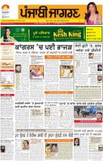 Jalandhar : Punjabi jagran News : 4th April 2014 - Read on ipad, iphone, smart phone and tablets.