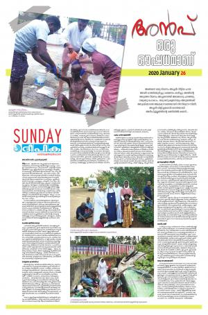 Sunday Deepika