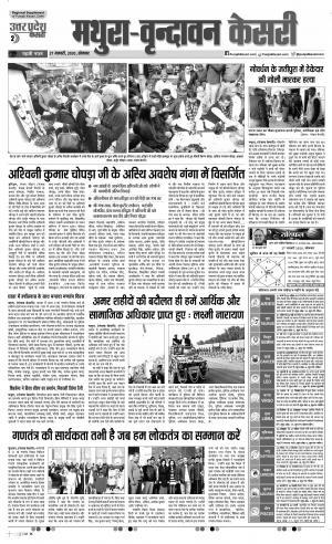 Bulndsahar - Punjab Kesari
