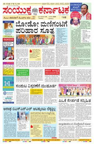 Samyukta Karnataka Mangalore ಸಂಯುಕ್ತ ಕರ್ನಾಟಕ, ಮಂಗಳೂರು