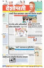 5th Mar Jalgaon - Read on ipad, iphone, smart phone and tablets.