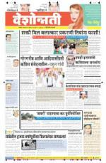 5th Apr Hingoli Parbhani - Read on ipad, iphone, smart phone and tablets.