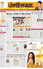 Gurdaspur  : Punjabi jagran News : 5th April 2014 - Read on ipad, iphone, smart phone and tablets.