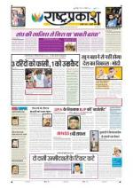 5th Apr Rashtraprakash - Read on ipad, iphone, smart phone and tablets.