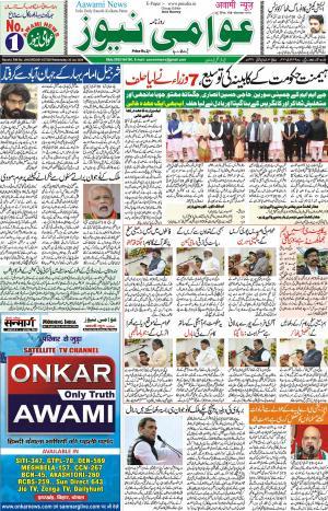 AAWAMI NEWS RANCHI