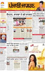 Jalandhar  : Punjabi jagran News : 5th April 2014 - Read on ipad, iphone, smart phone and tablets.