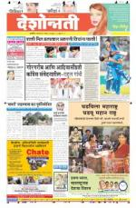 5th Apr Akola - Read on ipad, iphone, smart phone and tablets.