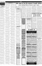 Jansatta, Hindi, 05/04/2014 - Read on ipad, iphone, smart phone and tablets.