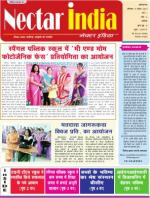 Nectar india - Read on ipad, iphone, smart phone and tablets