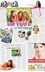 Supplement  : Punjabi jagran News : 6th April 2014 - Read on ipad, iphone, smart phone and tablets.