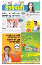 6th Apr Amravati - Read on ipad, iphone, smart phone and tablets.