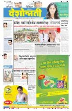 6th Apr Nagpur - Read on ipad, iphone, smart phone and tablets.