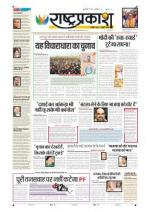 6th Apr Rashtraprakash - Read on ipad, iphone, smart phone and tablets.