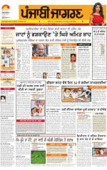 Jalandhar  : Punjabi jagran News : 6th April 2014 - Read on ipad, iphone, smart phone and tablets.