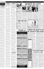 Jansatta, Hindi, 06/04/2014 - Read on ipad, iphone, smart phone and tablets.
