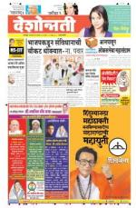 7th Apr Amravati - Read on ipad, iphone, smart phone and tablets.
