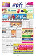 07-04-2014 hindi - Read on ipad, iphone, smart phone and tablets.