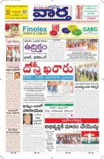 07-04-2014 main - Read on ipad, iphone, smart phone and tablets.