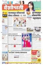 7th Apr Nagpur - Read on ipad, iphone, smart phone and tablets.