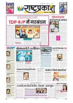 7th Apr Rashtraprakash - Read on ipad, iphone, smart phone and tablets.