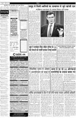 Jansatta, Hindi, 07/04/2014 - Read on ipad, iphone, smart phone and tablets.