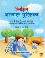 Rimjhim Abhyas-Pustika - Read on ipad, iphone, smart phone and tablets
