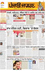 Doaba : Punjabi jagran News : 8th April 2014 - Read on ipad, iphone, smart phone and tablets.