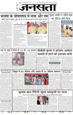 Jansatta, Hindi, 08/04/2014 - Read on ipad, iphone, smart phone and tablets.