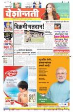 8th Apr Akola - Read on ipad, iphone, smart phone and tablets.