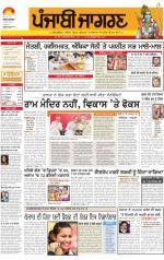 Sangrur\Barnala : Punjabi jagran News : 8th April 2014 - Read on ipad, iphone, smart phone and tablets.