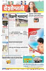 8th Apr Nagpur - Read on ipad, iphone, smart phone and tablets.