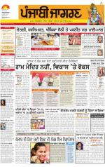 Ludhiana Dehat : Punjabi jagran News : 8th April 2014 - Read on ipad, iphone, smart phone and tablets.