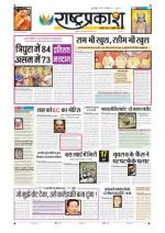 8th Apr Rashtraprakash - Read on ipad, iphone, smart phone and tablets.