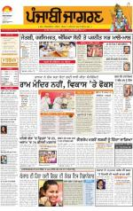 Jalandhar : Punjabi jagran News : 8th April 2014 - Read on ipad, iphone, smart phone and tablets.