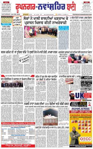 Roopnagar- Shaheed Bhagat Singh Nagar  Bani