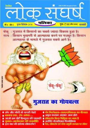 Loksangharsh Patrika chunav viseshank - Read on ipad, iphone, smart phone and tablets.